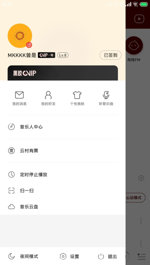 网易云音乐app官网下载