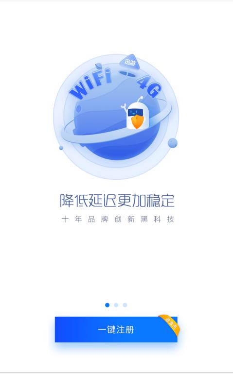 迅游手游加速器app破解版下载