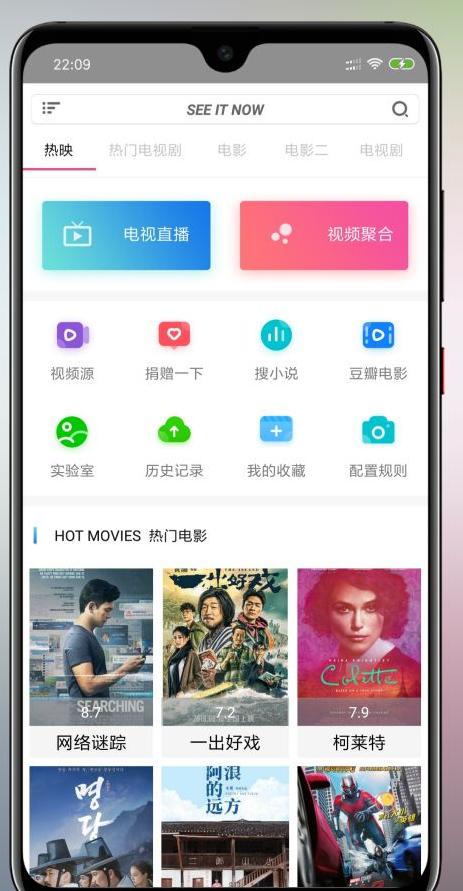 新方圆影视app最新版下载