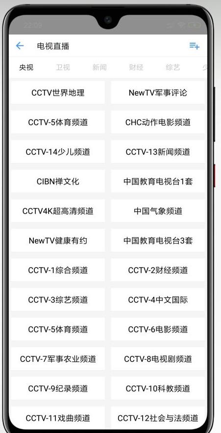 新方圆影视手机版下载