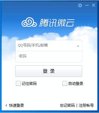腾讯微云官方下载
