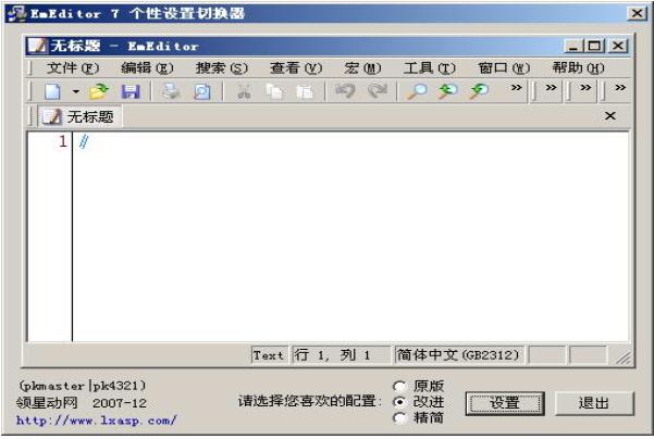 emeditor文本编辑器最新版下载