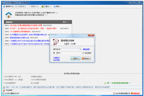 12306��Ʊ����.net����