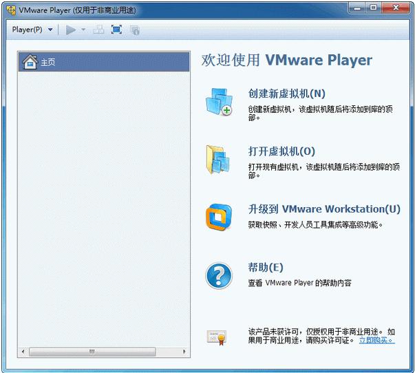 vmware player中文版下载