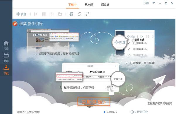 维棠flv视频秒速飞艇软件