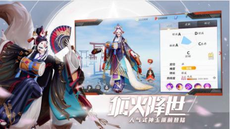 决战平安京网易官网下载