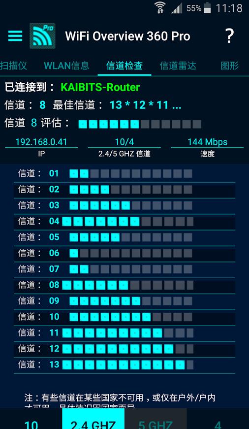 Wifi探测器手机版下载