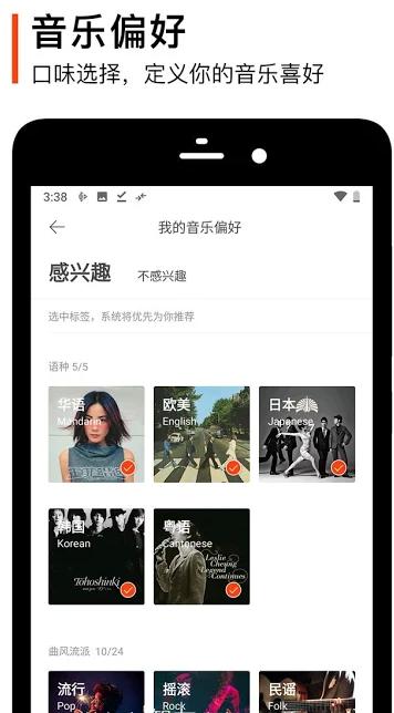虾米音乐谷歌版下载