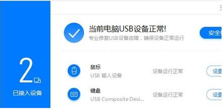 USB宝盒最新版下载