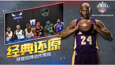 最强NBA手游下载