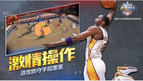 最强NBA手游最新版下载