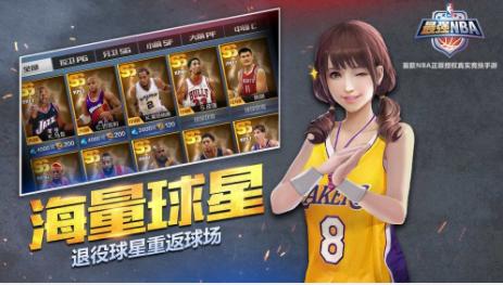 最强NBA手游官方下载