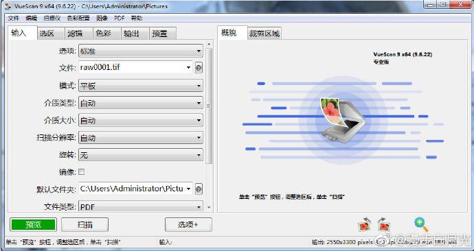 VueScan Pro中文版秒速飞艇