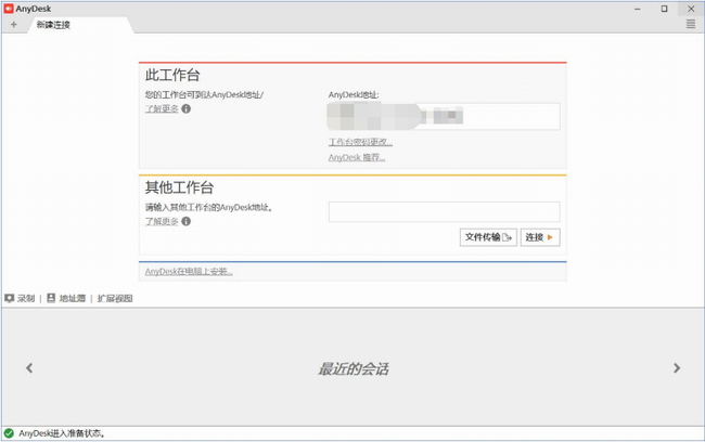 anydesk中文版下载
