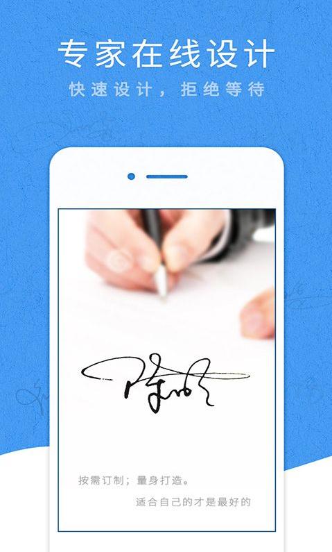 艺术签名app破解版下载