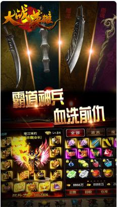 大战英雄手游官方版下载