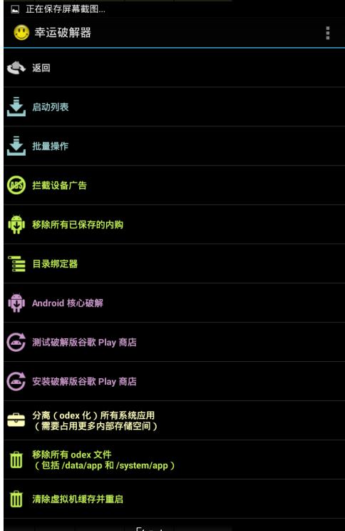 幸运破解器中文版下载
