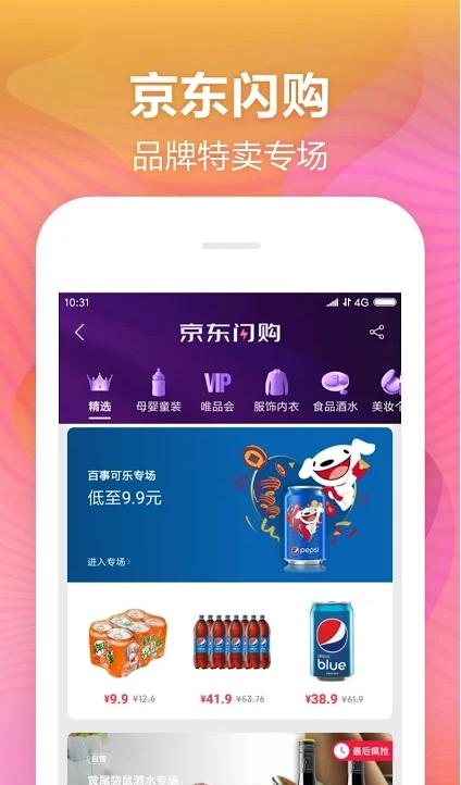 京东app客户端安卓版