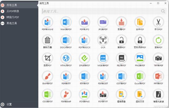 PDF Candy Desktop破解版秒速飞艇