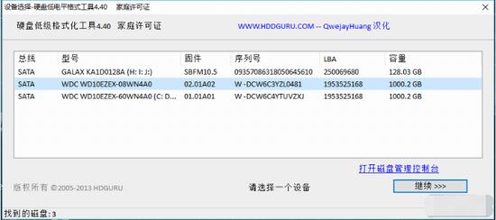 HDD LLF 硬盘低格工具单文件版