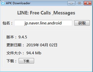 APK Downloader绿色版