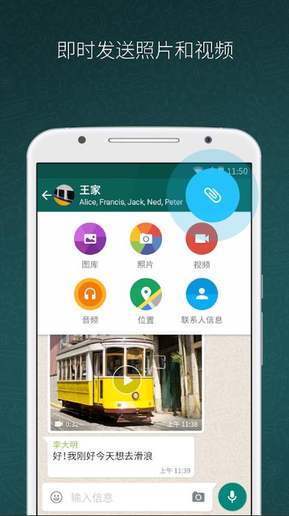 whatsapp安卓版下载