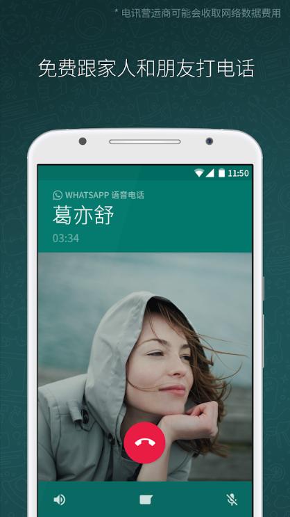 whatsapp官网手机版下载