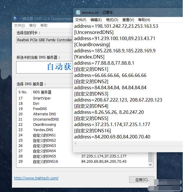 一键设置DNS软件汉化版