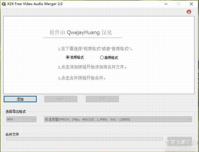 X2X Free Video Audio Merger汉化版