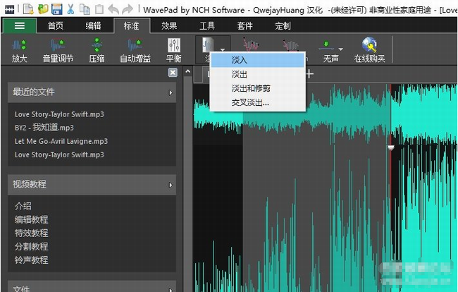 WavePad Sound Editor中文版下载