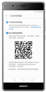 华为手机克隆安卓版下载