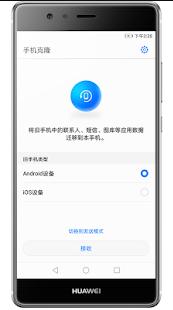 华为手机克隆app下载