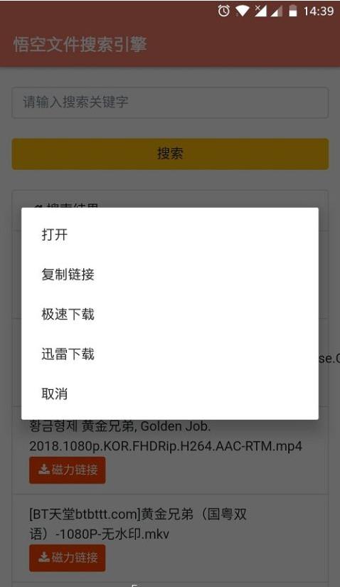 悟空磁力搜索app下载