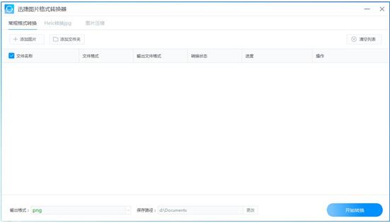 迅捷图片格式转换器破解版下载