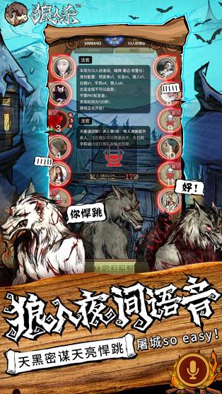 狼人杀游戏正版