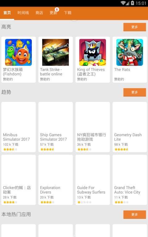 Aptoide手机版下载