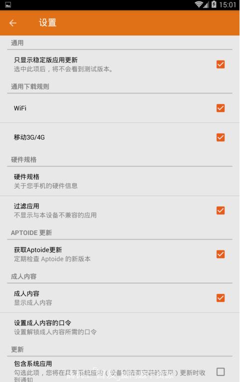 Aptoide安卓版下载