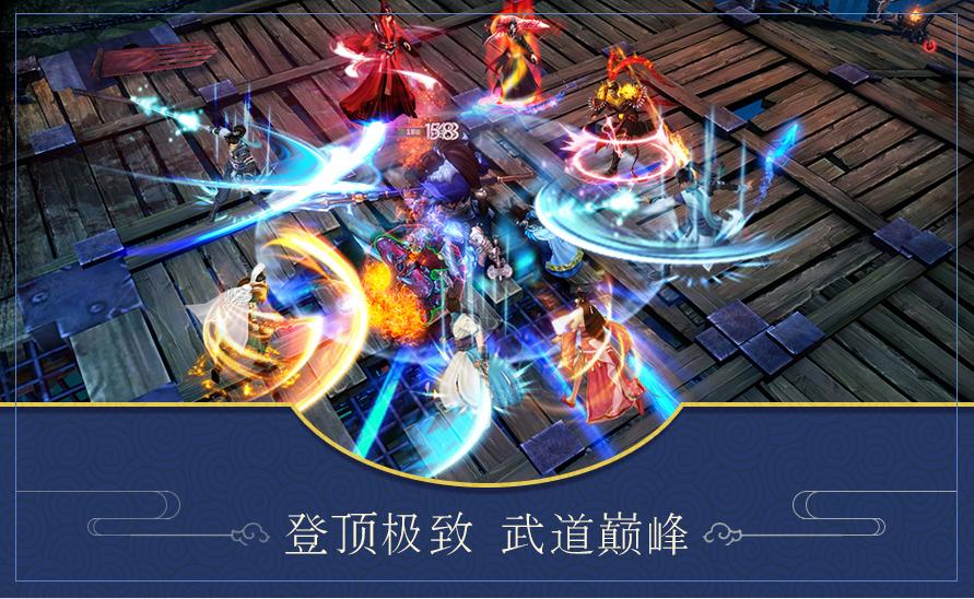 风云七剑手游安卓版下载