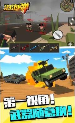 炮炮弹战斗像素城市官方版下载