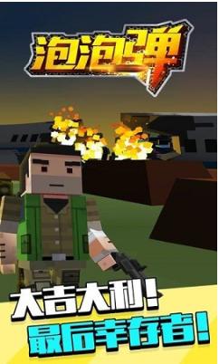 炮炮弹战斗像素城市最新版下载