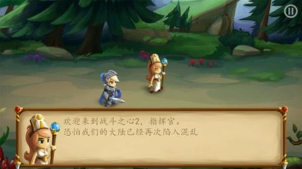 战斗之心2手机版下载