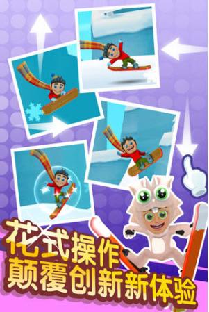 滑雪大冒险2最新版下载