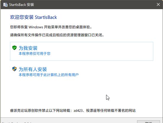 StartIsBack++免激活版下载