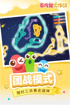 贪吃蛇大作战手机版下载