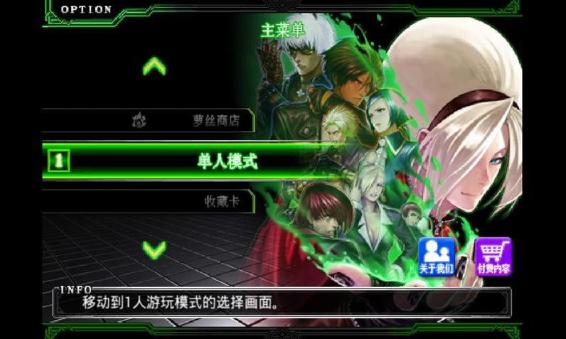 拳皇2012安卓破解版下载