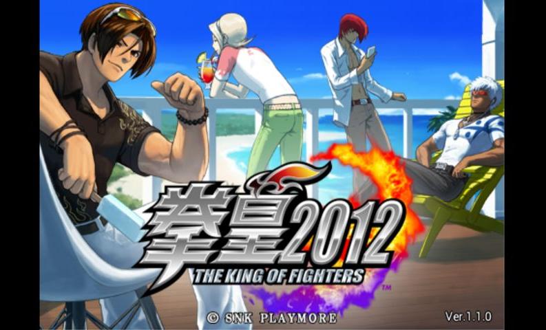 拳皇2012破解版下载