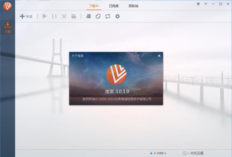 维棠flv去广告版下载