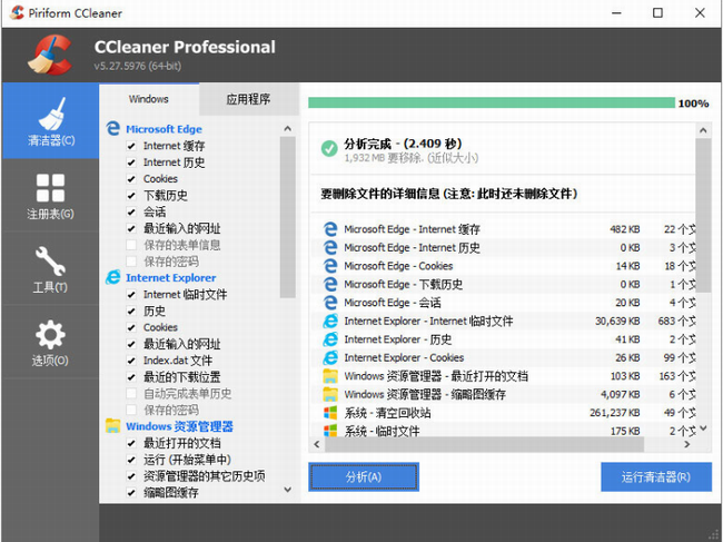 ccleaner中文版秒速飞艇