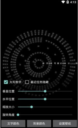抖音时间屏保设置图解教程