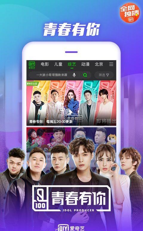 爱奇艺视频app下载